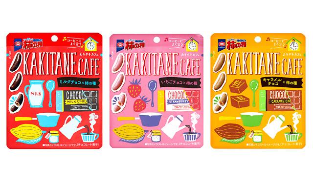 亀田製菓の『カキタネカフェ』が新パッケージデザインで登場