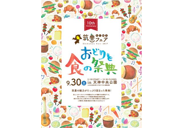 天神中央公園で「筑豊フェア2017~おどりと食の祭典~」