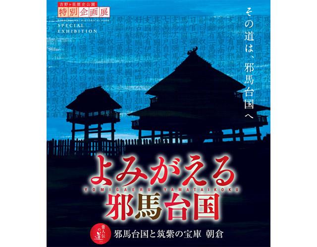 吉野ケ里歴史公園で特別企画展『よみがえる邪馬台国』開催へ