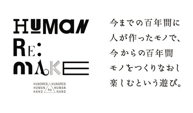 ミツカルストア福岡店で『HUMAN RE:MAKE』展開催決定!
