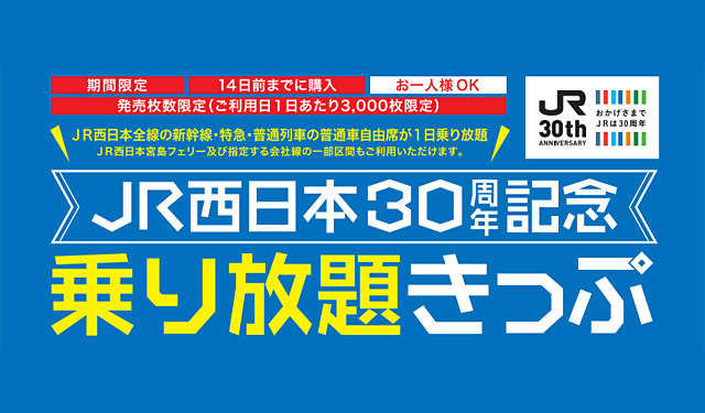 JR西日本が『30周年記念乗り放題きっぷ』発売へ