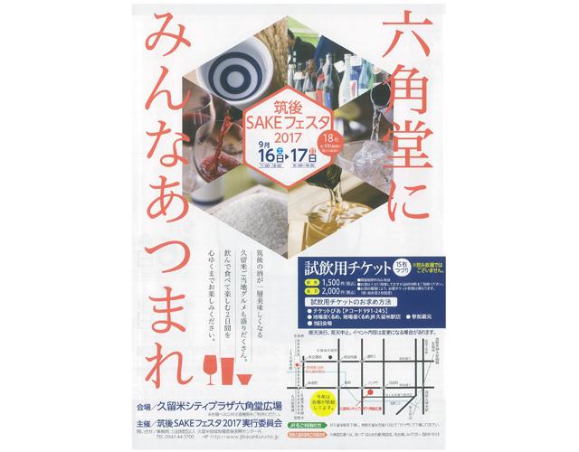 【中止】久留米シティプラザ六角堂広場「筑後SAKEフェスタ2017」