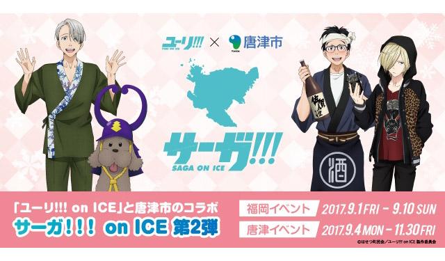 博多マルイに『サーガ!!! on ICE』のサテライト会場が登場