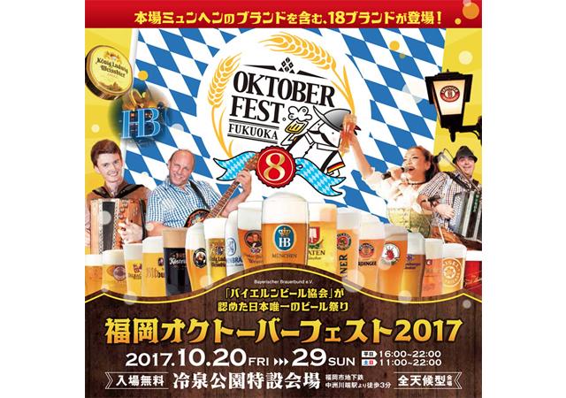 冷泉公園「福岡オクトーバーフェスト2017」10月29日まで
