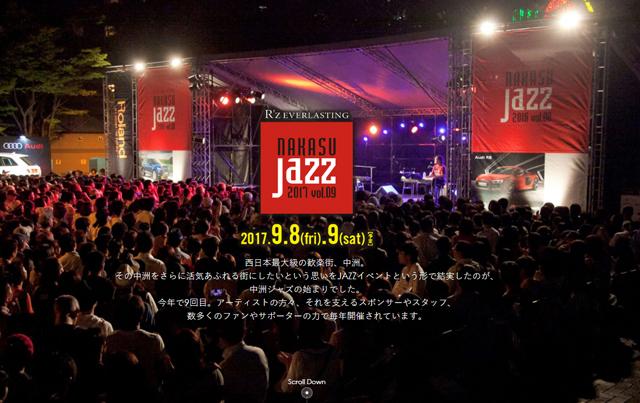 9月8日~9日「中洲ジャス2017」今年も開催
