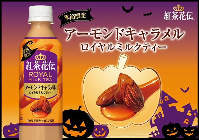 季節限定のフレーバー『紅茶花伝 アーモンドキャラメル ロイヤルミルクティー』発売開始