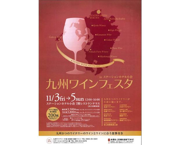 小倉で「九州ワインフェスタ」開催、9つのワイナリー集結!