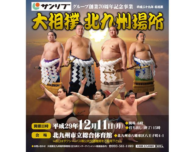 北九州市で4年ぶりとなる大相撲冬巡業が決定!