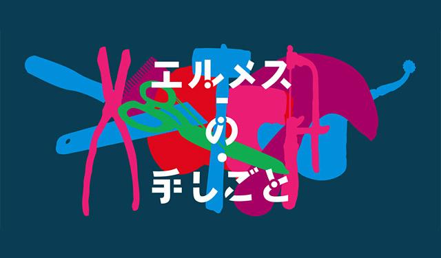 博多で『エルメスの手しごと』開催!10月14日~19日