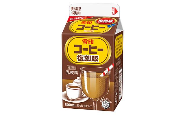 『雪印コーヒー復刻版』全国で期間限定発売