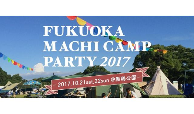 舞鶴公園で『FUKUOKA MACHI CAMP PARTY 2017』開催決定!