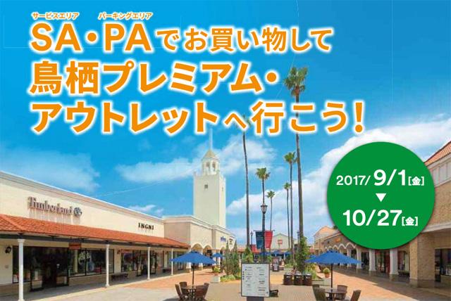 NEXCO西日本と鳥栖プレミアム・アウトレットでの買い物がおトクになるキャンペーン開催中