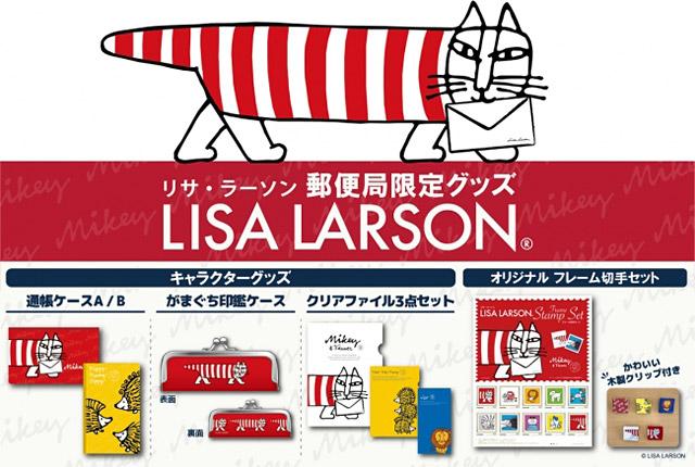 全国の郵便局で待望の『リサ・ラーソン』グッズ発売へ
