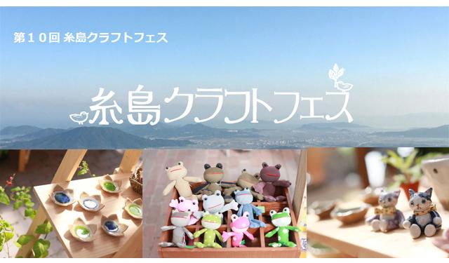 志摩中央公園「第10回 糸島クラフトフェス」