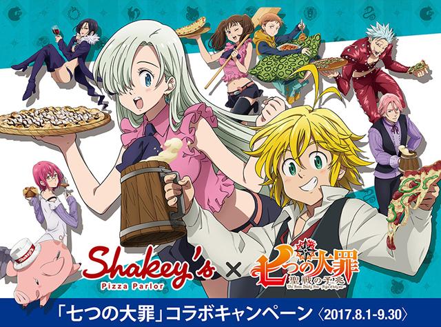 シェーキーズが人気TVアニメ「七つの大罪」とコラボレーション!