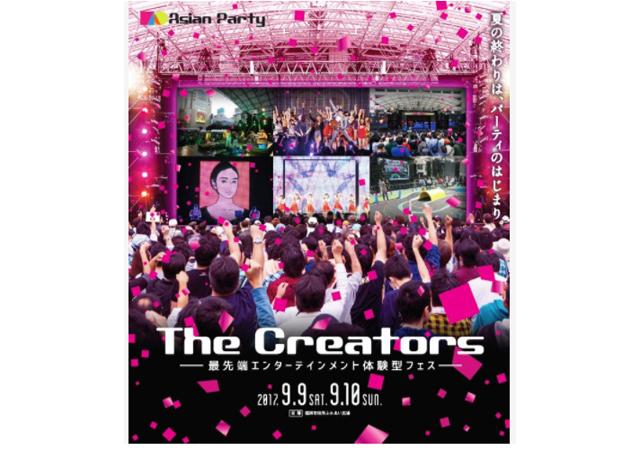 最先端エンターテイメント体験型フェス 「The Creators」