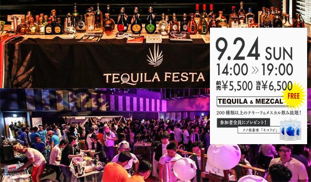 JR九州ホールで「テキーラフェスタ2017 in 博多」開催