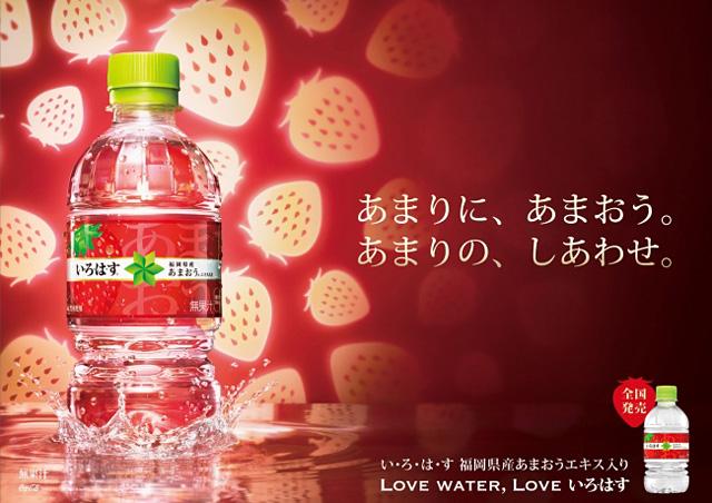 九州限定発売の『い・ろ・は・すⓇ あまおうⓇ』が全国発売へ