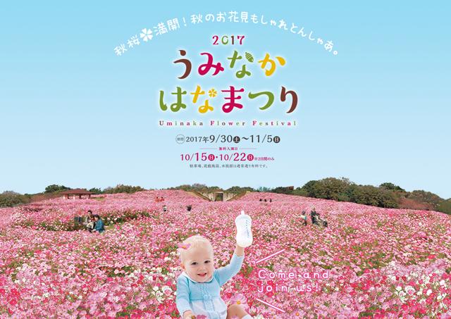 海の中道海浜公園「うみなか はなまつり2017」