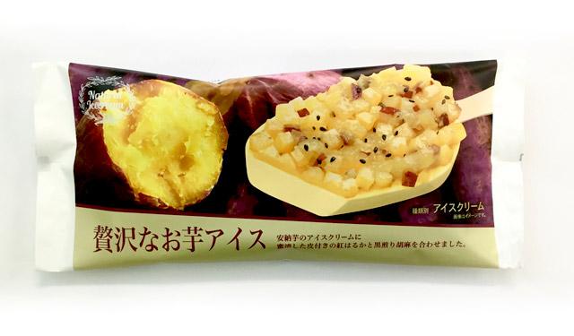 ミニストップからプレミアムなアイスバー『贅沢なお芋アイス』順次発売へ
