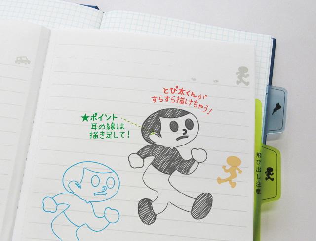 「とび太くん」をジャンジャン描けるテンプレート登場!