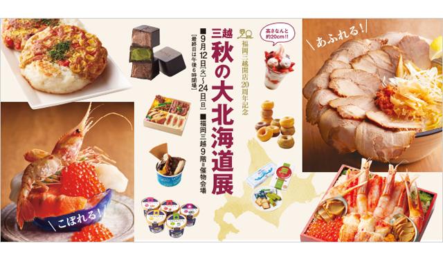 福岡三越開店20周年記念「秋の大北海道展」9月24日まで