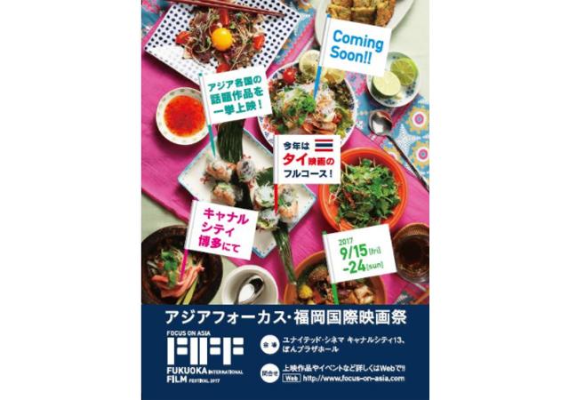 「アジアフォーカス・福岡国際映画祭2017」9月15日~24日