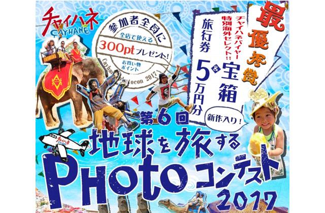 チャイハネが『地球を旅するPHOTOコンテスト』開催