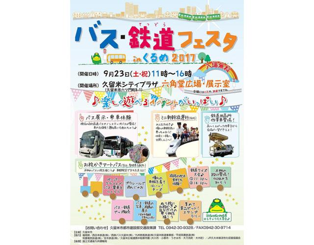 久留米シティプラザで「バス・鉄道フェスタ in くるめ 2017」開催