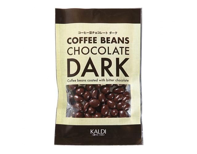 オリジナル コーヒー豆チョコレート ダーク