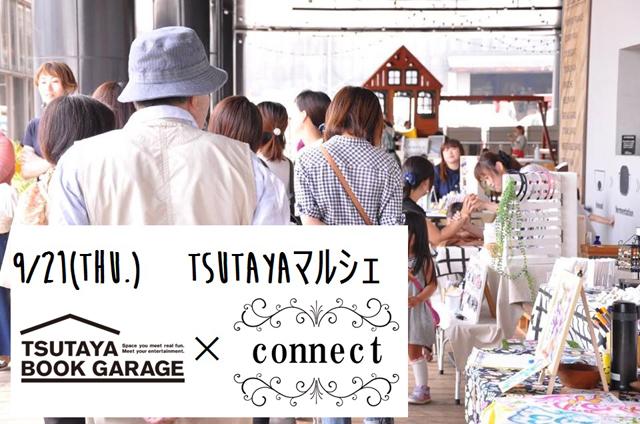 志免町で雑貨マルシェ「TSUTAYA × connect」開催