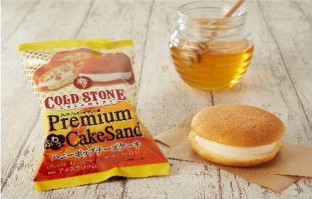 コールド・ストーンとセブンがコラボ、サンドタイプのアイス新発売