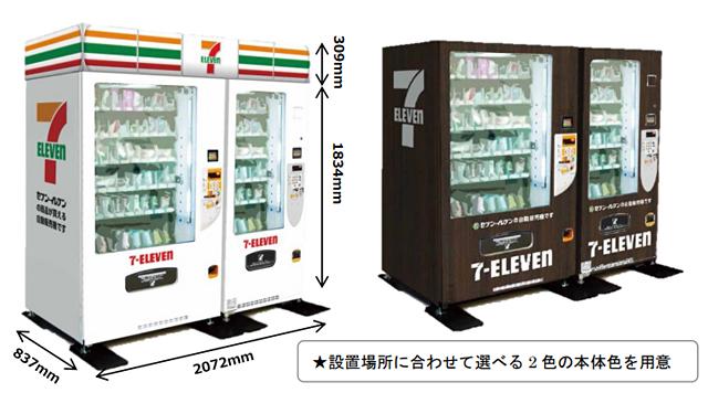 セブン初となる『セブン自販機』テスト設置開始へ