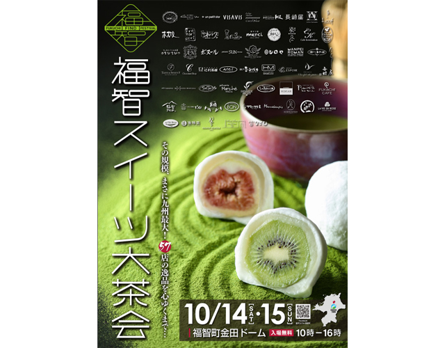 九州最大規模のスイーツイベント「福智町スイーツ大茶会」