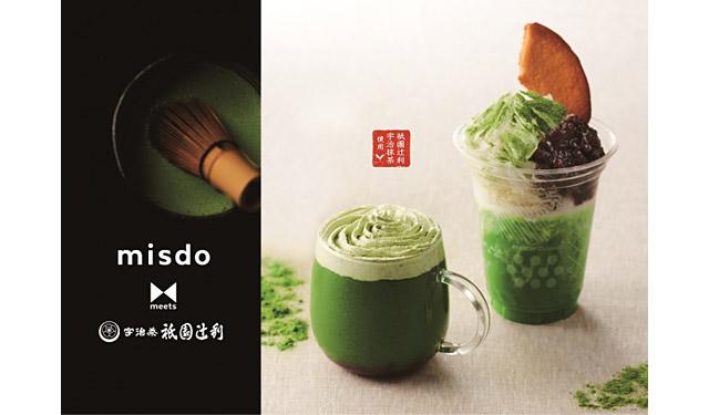 ミスドから『ホット抹茶オレ 豆乳ホイップ』『コットンスノーカフェ 抹茶』発売