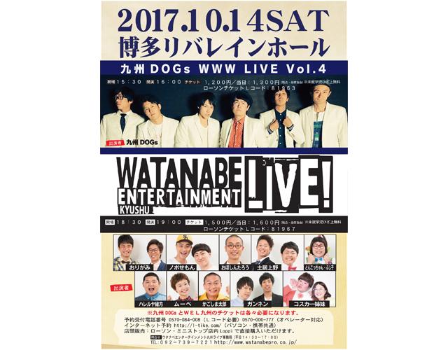 博多リバレインホール「九州DOGs WWW LIVE Vol.4」「WEL九州」