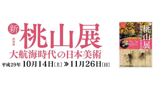 九博の『新・桃山展』にあわせて西鉄が企画きっぷ発売へ