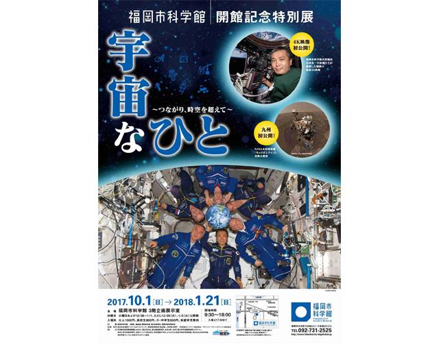 六本松に「福岡市科学館」10月1日オープン