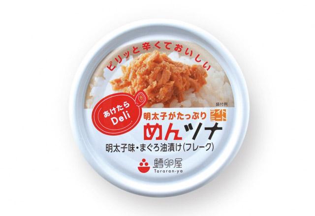 ふくやの卸用ブランド「鱈卵屋」から『鱈卵屋 あけたらDeli めんツナ』新発売