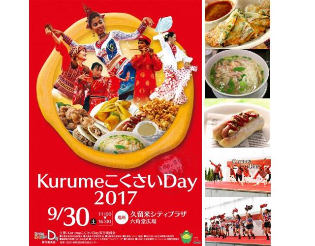 久留米シティプラザ六角堂広場「KurumeこくさいDay2017」