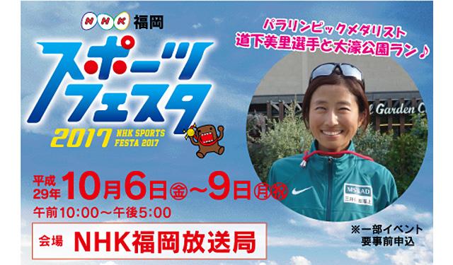 NHK福岡放送局『スポーツフェスタ2017』開幕