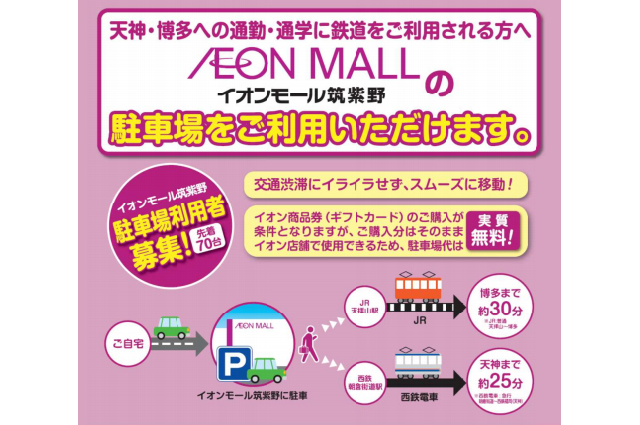 『イオンモール筑紫野パーク・アンド・ライド』本格始動!