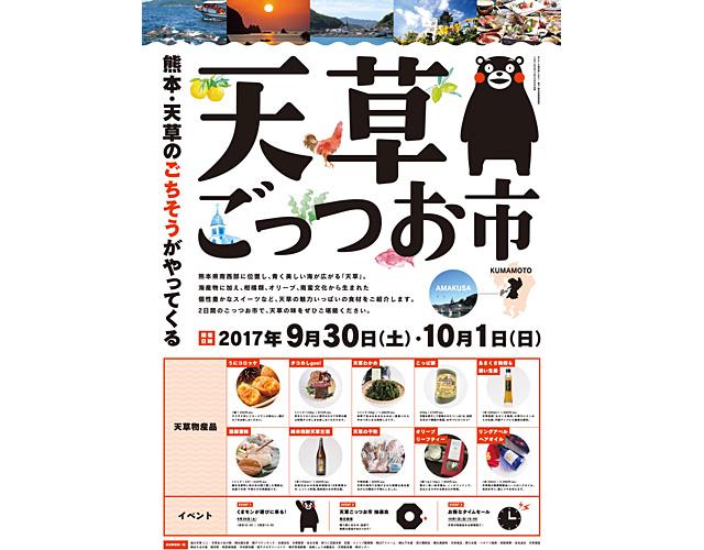 筑紫野のドンキで「天草の物産イベント」開催