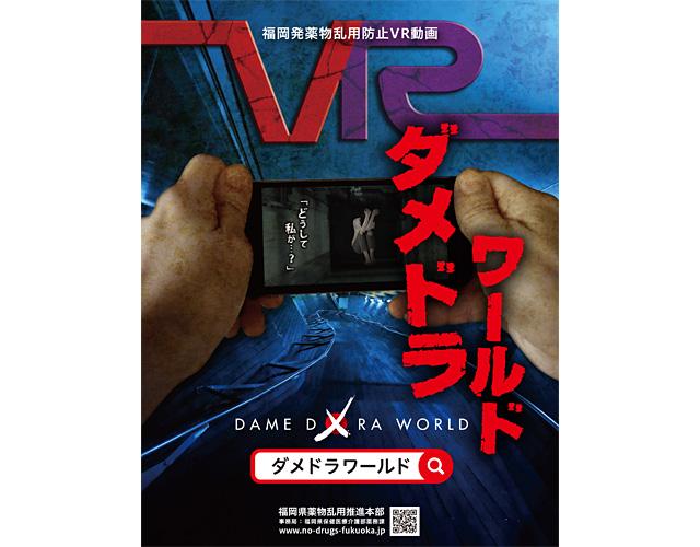 福岡県が「薬物乱用防止啓発VR動画」公開へ