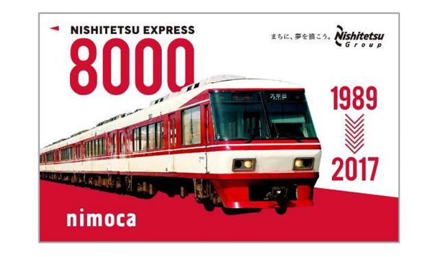 西鉄が『8000形オリジナル nimoca 』『8000形カタログ復刻版』発売へ