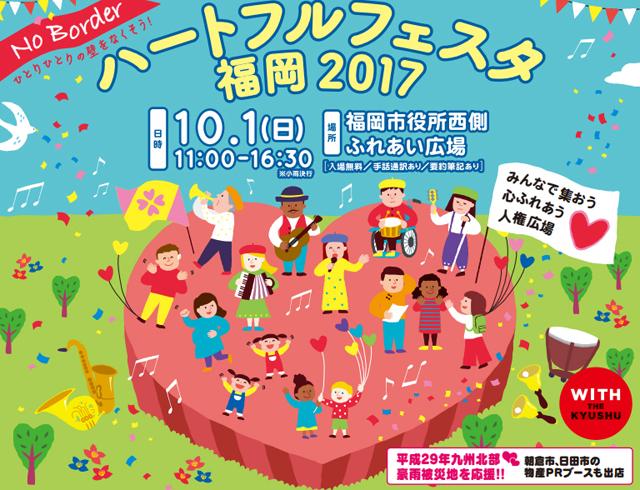 天神で「ハートフルフェスタ2017」朝倉市・日田市の特産PRブースも出店