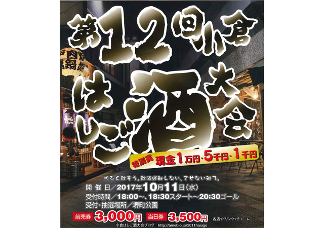 小倉堺町公園にて「第12回 小倉はしご酒大会」開催