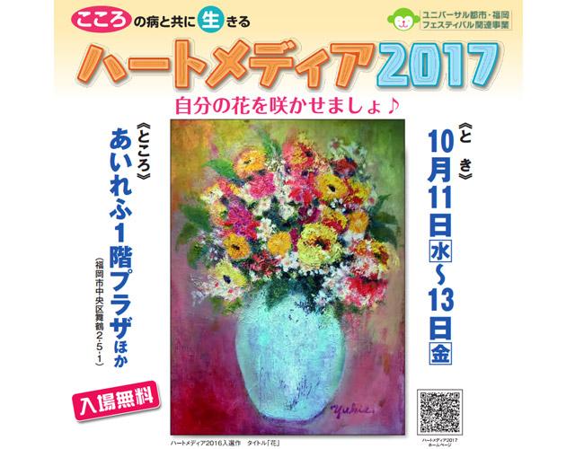 福岡市があいれふ1階プラザで『ハートメディア2017』開催
