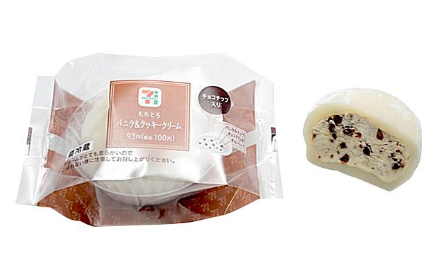 セブンから『もちとろバニラ&クッキークリーム』九州限定発売