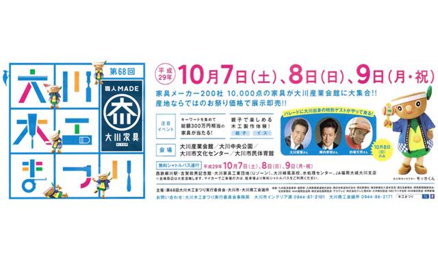 「第68回大川木工まつり」10月7日~9日